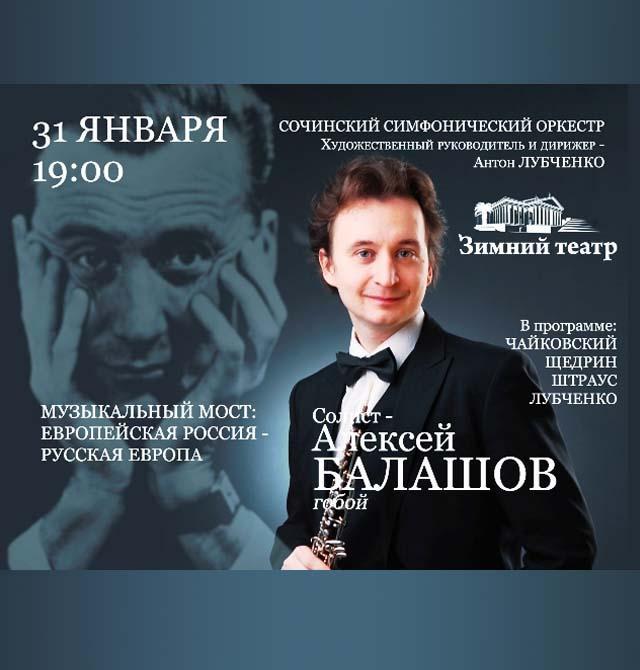 Музыкальный мост : европейская Россия - русская Европа