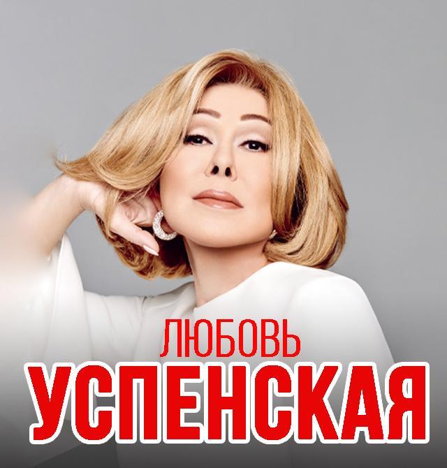 Сольный юбилейный концерт Любовь Успенской