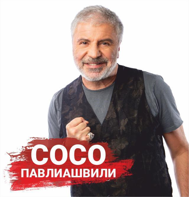 Сольный концерт Сосо Павлиашвили