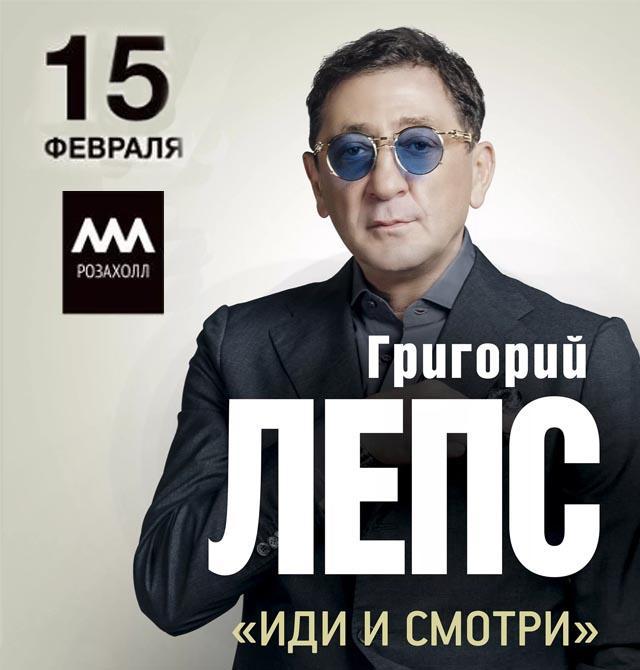 Концерт Григория Лепса в Сочи