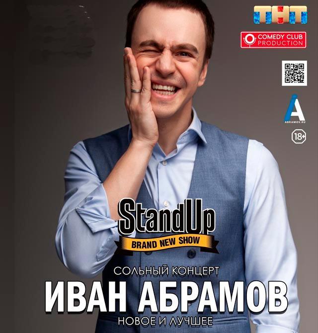 Stand Up Show Ивана Абрамова
