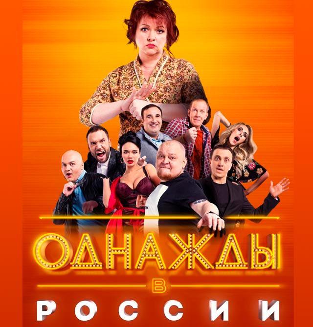 «Однажды в России» случится в Симферополе