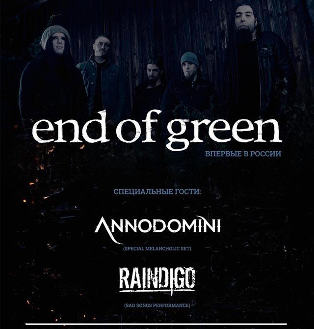 end of green ВПЕРВЫЕ В РОССИИ!