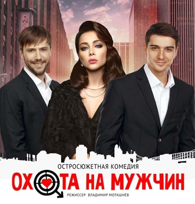 Спектакль «Охота на мужчин»