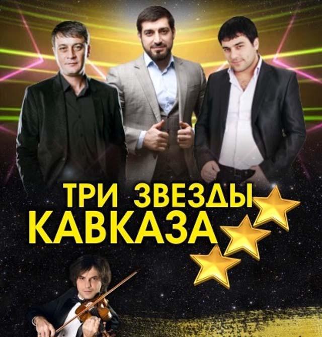 Большой концерт «Три Звезды Кавказа», с участием Магамета Дзыбова, Азамата Биштова и Мурата Тхагалегова!