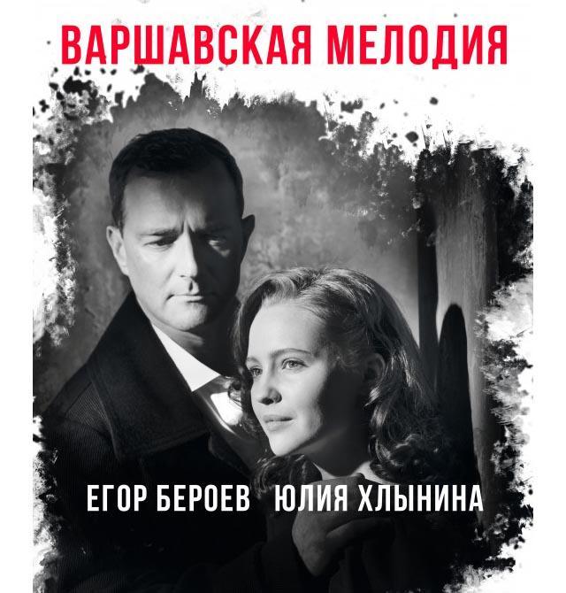 Лирическая история о любви русского парня и польской девушки