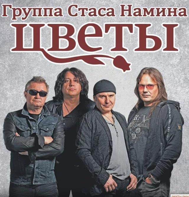 Стас Намин. Группа «Цветы» в Краснодаре