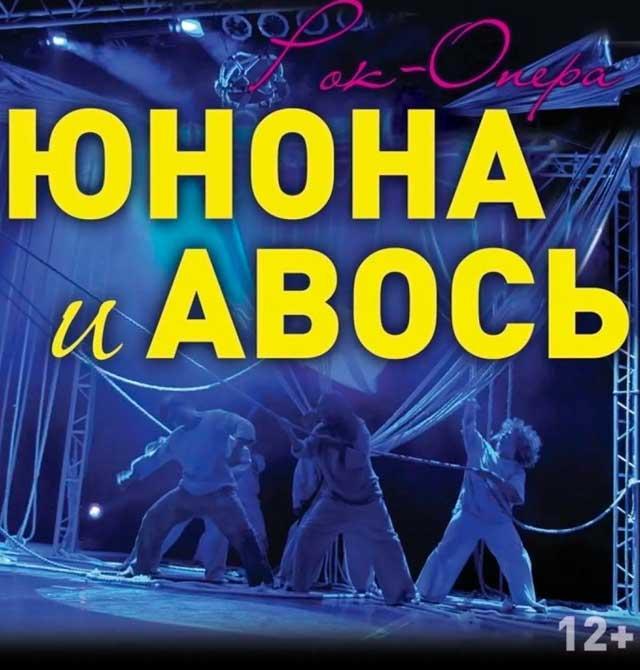 Рок-опера театра Алексея Рыбникова Юнона и Авось