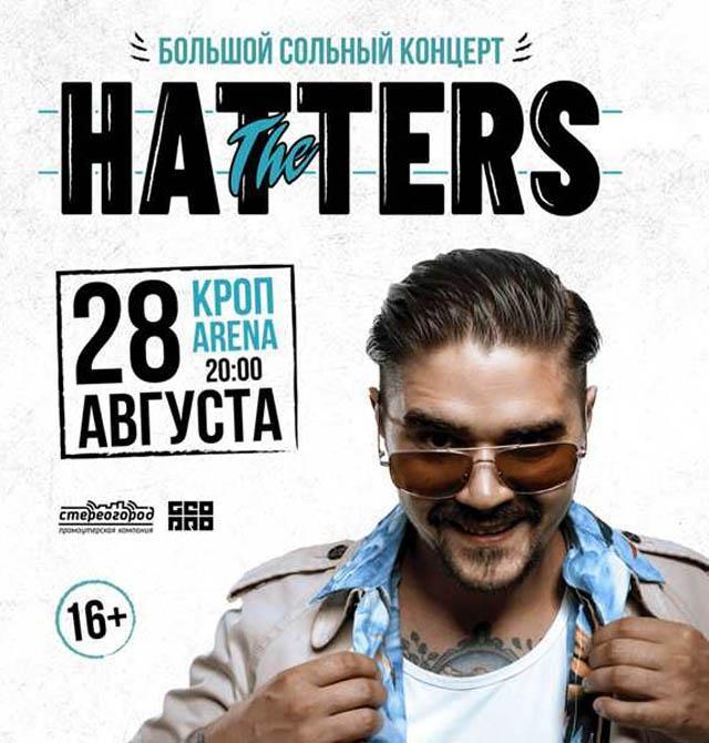 Концерт The Hatters в Краснодаре