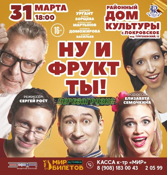 Авантюрная комедия спектакль«Ну и фрукт ТЫ!»