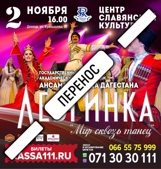 Государственный академический заслуженный ансамбль танца Республики Дагестан «ЛЕЗГИНКА».