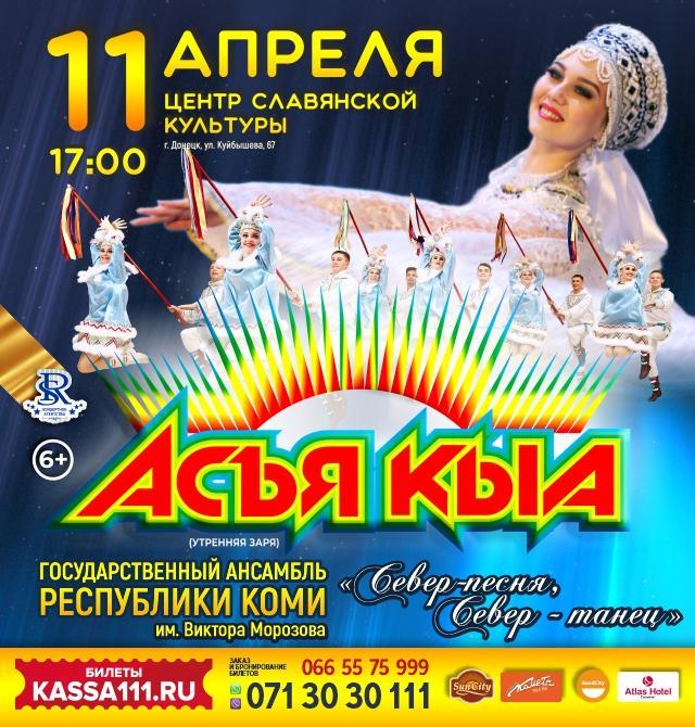 Государственный ансамбль песни и танца Республики Коми имени Виктора Морозова «Асъя Кыа»