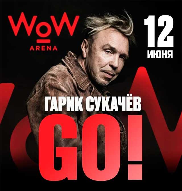 Гарик Сукачев объявляет грандиозный тур «GO!»