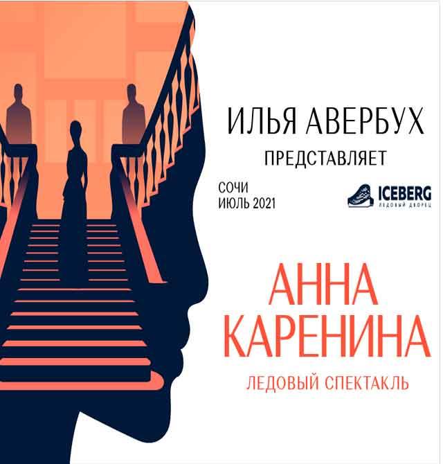 Ледовый спектакль И.Авербуха «Анна Каренина»