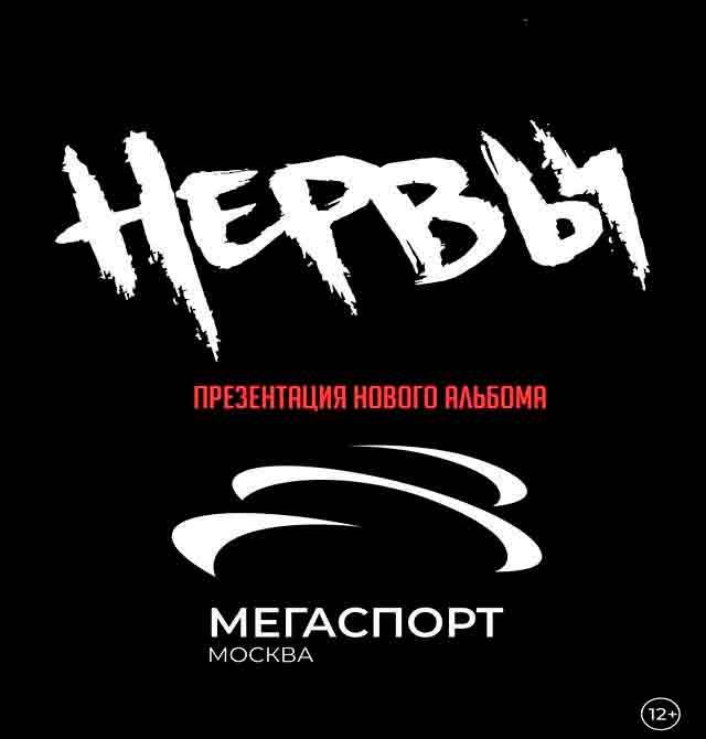 Рок-группа «НЕРВЫ» во дворце спорта «МЕГАСПОРТ»