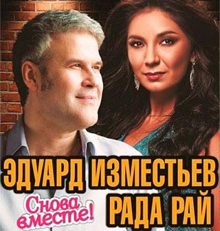 Концерт Рады Рай и Эдуарда Изместьева