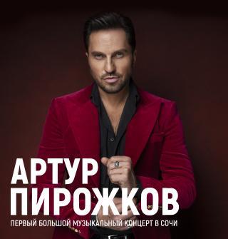 Первый большой музыкальный концерт в Сочи Артура Пирожкова