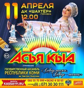 Государственный ансамбль песни и танца Республики Коми им. В. Морозова «Асъя Кыа»