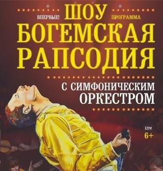 Симфоническое шоу «Богемская рапсодия» официальный трибьют шоу Radio Queen