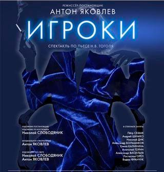 Спектакль «Игроки» - по мотивам гоголевского произведения.