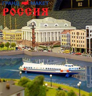 Посещения музея «Гранд Макет Россия»