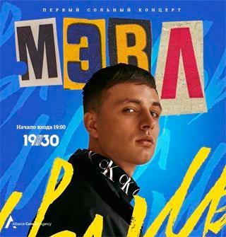 Мэвл с первым большим сольным концертом в Москве