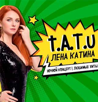 Концерт Лены Катиной