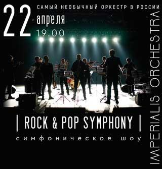 Симфоническое Шоу «ROCK & POP SYMPHONY» IMPERIALIS ORCHESTRA