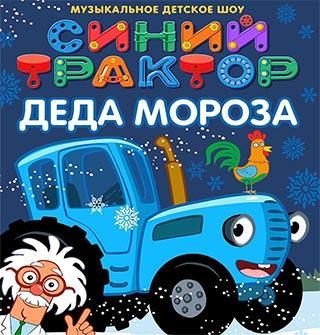 Развивающее музыкальное шоу песенных хитов «Синего Трактора» для детей от двух до шести лет.