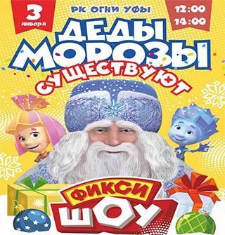 Впечатляющая новогодняя премьера с участием фиксиков и целой компании новогодних старцев из разных стран.