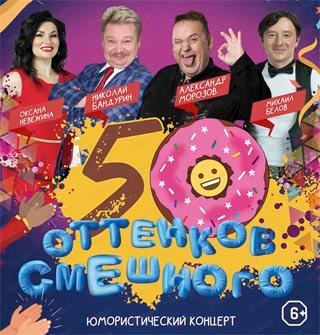 50 оттенков смешного - Юмористический концерт