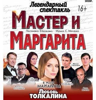 Спектакль «Мастер и Маргарита» - драма о любви и предательстве