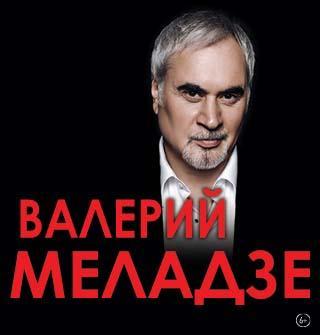 Юбилейный концерт Валерия Меладзе в Краснодаре