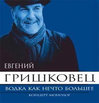 Евгений Гришковец: «Водка и нечто большее».
