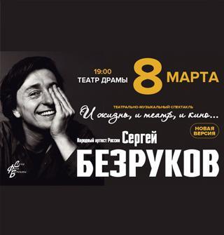 Сергей Безруков - творческий вечер «И жизнь, и театр, и кино»