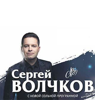 Концерт Сергея Волчкова