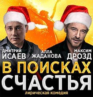 Постановщик спектакля - Сергей Щедрин