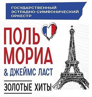 Поль Мориа и Джеймс Ласт в Краснодаре