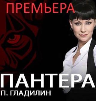 Спектакль «Пантера» - остросюжетная, авантюрная, современная комедия
