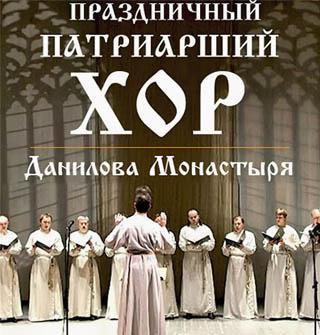 Патриарший мужской хор Свято-Данилова монастыря