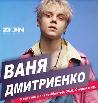 Концерт Вани Дмитриенко