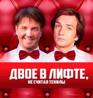 Искраметная комедия Двое в лифте не считая текилы