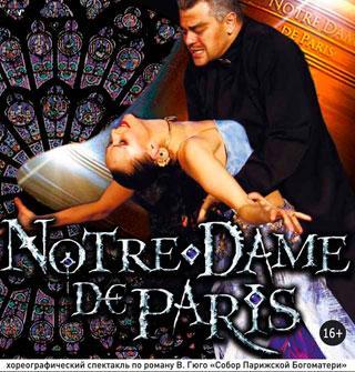 Танцевальный спектакль «Notre-Dame de Paris»