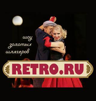 Музыкально-хореографическая программа «Retro.ru» Музыкального шоу-театра Премьера