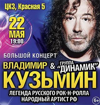 Владимир Кузьмин и группа «Динамик» - Большой концерт в Краснодаре