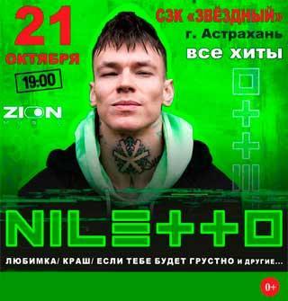 Niletto - концерт в Астрахане