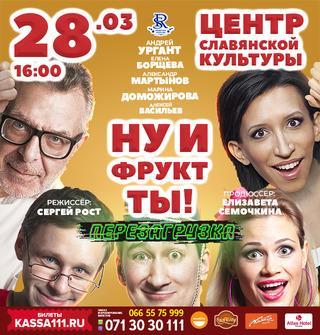 Авантюрная комедия спектакль «Ну и фрукт ТЫ!»