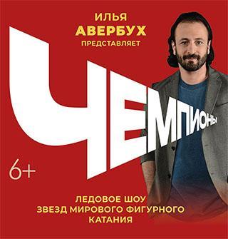 Илья Авербух объявил о гастрольном туре «Чемпионы», который пройдет в 2020 году.
