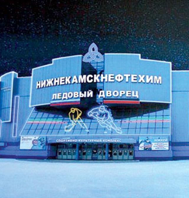 ЛД Нефтехим Арена