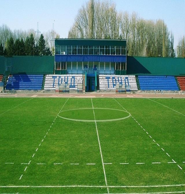 Стадион « Труд»